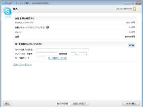 kn_skype02_06.jpg