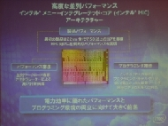 kn_inteldtc_10.jpg
