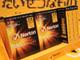 """被害者は1日100万人:サイバー犯罪は""""一大産業""""に——「ノートンインターネットセキュリティ2012」発表会"""