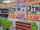 """古田雄介のアキバPickUp!:深刻化する""""HDDショック""""——アキバで価格高騰、品薄傾向が続く"""