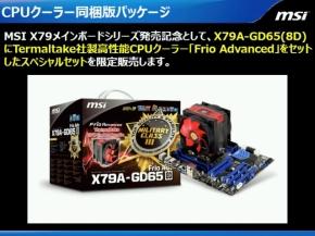 kn_x79msi_11.jpg