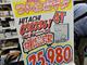 古田雄介のアキバPickUp!:「意外と安いです」 最大容量の4TバイトHDDが登場
