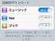 �A�b�v���A�uiTunes in the Cloud�v���{�ł��X�^�[�g