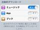 アップル、「iTunes in the Cloud」を日本でもスタート