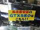 �c�蕨�̕���_���I�\�\GeForce GTX 580�̒l����������