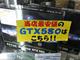 残り物の福を狙え!——GeForce GTX 580の値下げが加速
