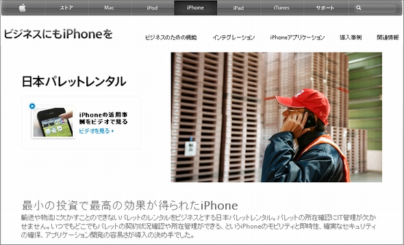 iphone for business