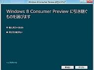 kn_win8ren52_28.jpg