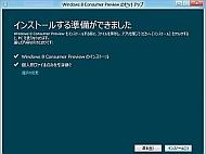 kn_win8ren52_29.jpg