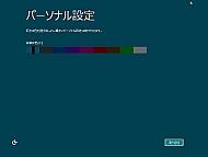 kn_win8ren52_32.jpg