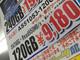 週末アキバ特価リポート:型落ちってすばらしい——納得&安心で激烈に安いパーツたち