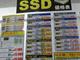 週末アキバ特価リポート:SSD一斉値下げ、120Gバイトクラスは1万円切り