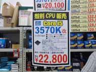 og_akibapickup_001.jpg