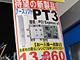 週末アキバ特価リポート:「小出しモードなのでチェックして」——PT3が入荷した電気街