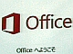 多機能なれど、そのデザインはシンプル:日本マイクロソフト、「次期 Microsoft Office」の概要を紹介
