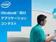 インテル、Ultrabook向けのアプリケーションコンテストを開催