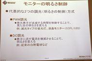 tm_1208_eizo_01.jpg