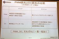 tm_1208_eizo_12.jpg