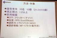 tm_1208_eizo_13.jpg