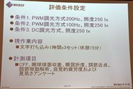 tm_1208_eizo_14.jpg