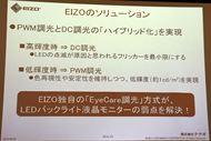 tm_1208_eizo_20.jpg