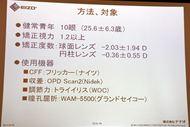 tm_1208_eizo_23.jpg