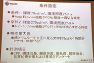 tm_1208_eizo_24.jpg