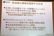 tm_1208_eizo_37.jpg