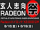 """玄人志向、Radeonシリーズ""""2000円引き""""キャンペーン"""