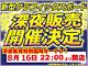 8月16日22時から:アキバで「新型グラフィックスカード」深夜販売の告知