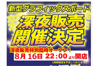 og_akibasinya_001.jpg