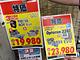 週末アキバ特価リポート:「FX-8150」+「マザー」+「グラフィックスカード」で2万円切り!!