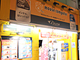 """10月6日開催:マウスコンピューターが""""最大80%オフ""""の超特価セール——アキバ店舗も実施"""