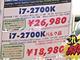 週末アキバ特価リポート:「Core i7-2700K」がバルクなら1万8980円で買えます
