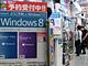 古田雄介のアキバPickUp!:ここから本気で次世代OSモード! Windows 8色に染まるアキバ