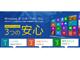 NEC、Windows 8向けにサポート体制を強化——専用サポートサイトも開設