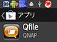移動中に動画や書籍を消化しよう:自宅のQNAPをモバイルで活用する基本テクニック