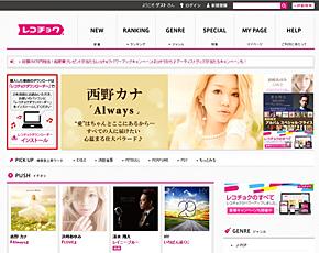 ts_rekotyoku02.jpg