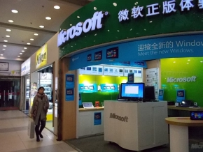 kn_win8china_02.jpg