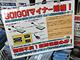 週末アキバ特価リポート:1000円以下でそろえる「GO! GO! マイナー規格!」な特価品