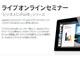 iOSのセキュリティを解説:アップル、第6回目のビジネス向けiPad活用セミナーを実施