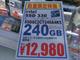 週末アキバ特価リポート:240GバイトSSDが複数のショップで1万2980円!