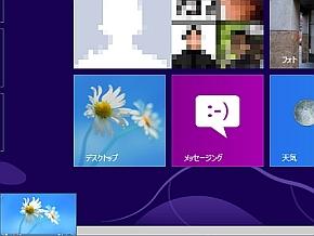 kn_win8ren0103_03.jpg