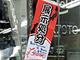 週末アキバ特価リポート:放出特価と展示品値引きの嵐! パソコン工房&フェイス秋葉原本店のラストセール