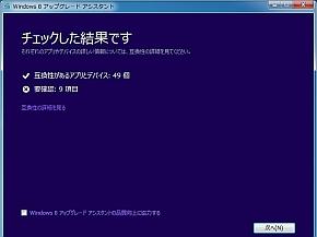 kn_win8ren0203_01.jpg