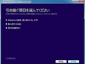 kn_win8ren0203_03.jpg