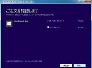 kn_win8ren0203_05.jpg