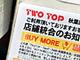 古田雄介のアキバPickUp!:「突然のラストスパート」——「BUY MORE」統合で急加速するツートップとFreeT
