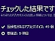 鈴木淳也の「まとめて覚える! Windows 8」:「これから買うもん!」というあなたのために──「アップグレードアシスタント」編