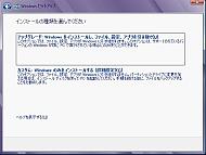 kn_win8ren0204_02.jpg